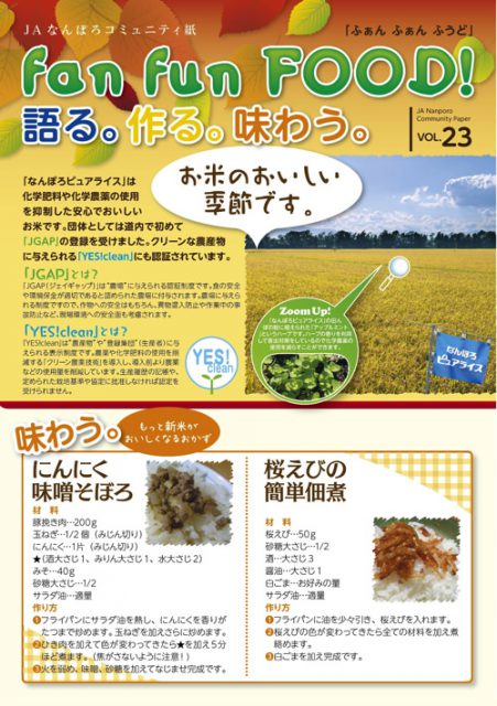 fan fun FOOD 2012年10月 vol.23