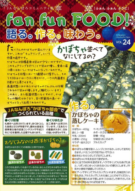 fan fun FOOD 2012年12月 vol.24