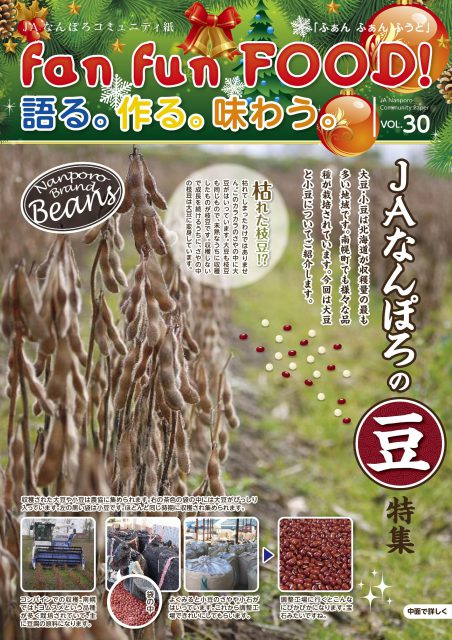 fan fun FOOD 2014年12月 vol.30