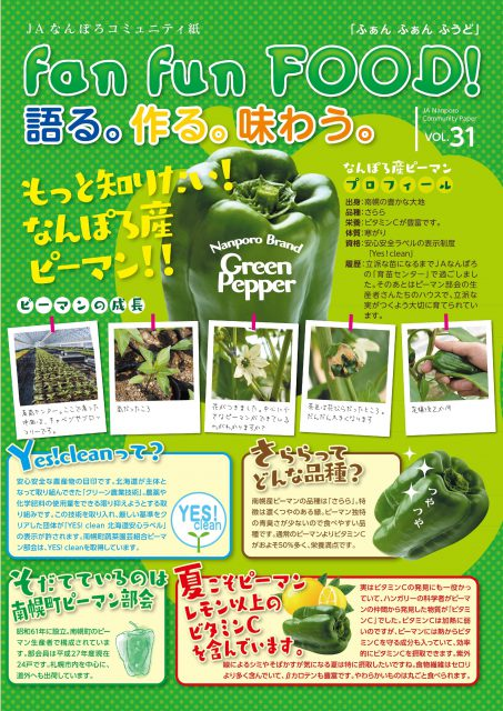 fan fun FOOD 2015年7月 vol.31