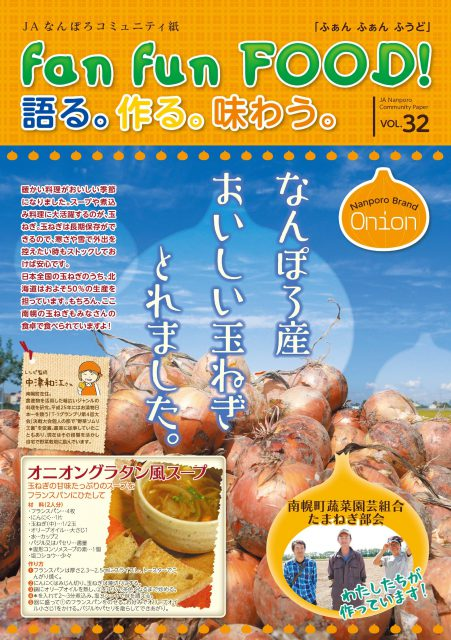 fan fun FOOD 2015年10月 vol.32