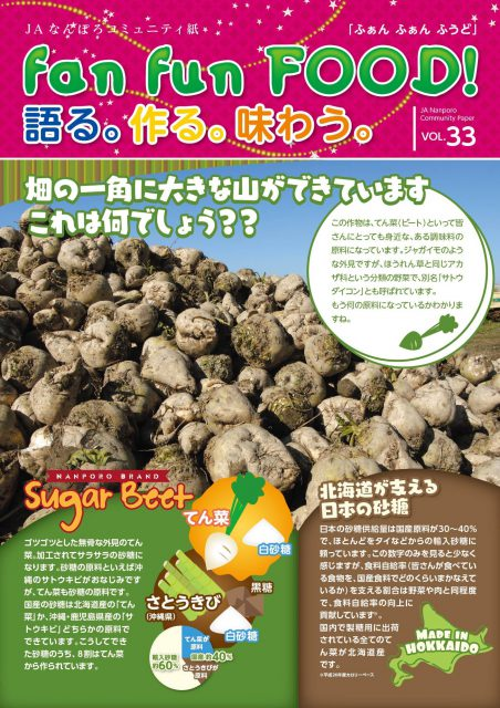 fan fun FOOD 2015年12月 vol.33