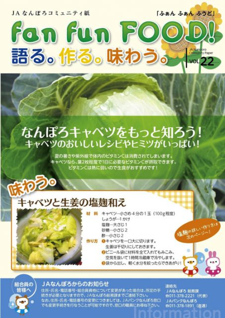 fan fun FOOD 2012年7月 vol.22