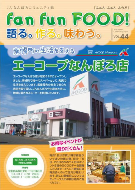 fan fun FOOD 2019年12月 vol.44