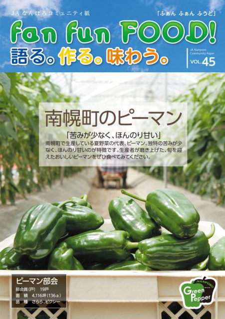 fan fun FOOD 2020年8月 vol.45